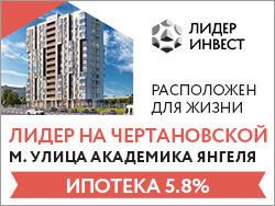 Дом «Лидер на Чертановской»